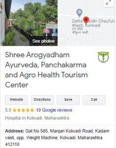 shree Arogyadham